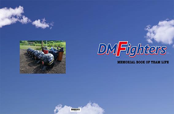 DMFighters表紙