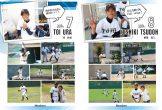 姫路東光中学校野球部P6-P7
