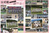 姫路東光中学校野球部P10-P11