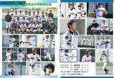 安田学園中学校軟式野球クラブP20-P21