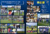 積志サッカー少年団P28-P29