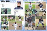川崎ロッキーズP30-P31
