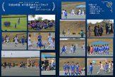 積志サッカー少年団P32-P33