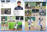 川崎ロッキーズP20-P21