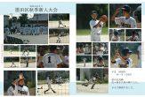 安田学園中学校軟式野球クラブP6-P7