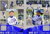 長地少年野球P8-P9