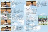 安田学園中学校軟式野球クラブP24-P25