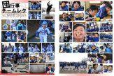 長地少年野球P48-P49