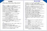 積志サッカー少年団P40-P41