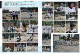 安田学園中学校軟式野球クラブP16-P17