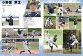 川崎ロッキーズP18-P19