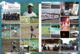 安田学園中学校軟式野球クラブP18-P19