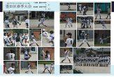安田学園中学校軟式野球クラブP14-P15