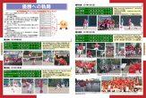 小平美園レッドアローズP20-P21