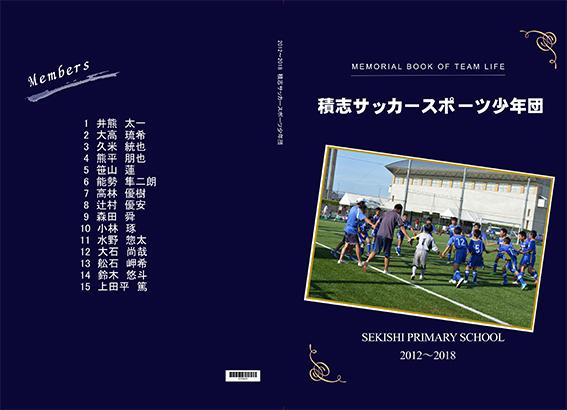 積志サッカー少年団表紙