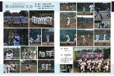 安田学園中学校軟式野球クラブP10-P11