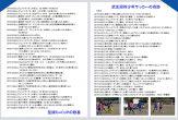 積志サッカー少年団P42-P43