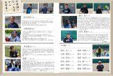 積志サッカー少年団P38-P39