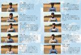 安田学園中学校軟式野球クラブP22-P23