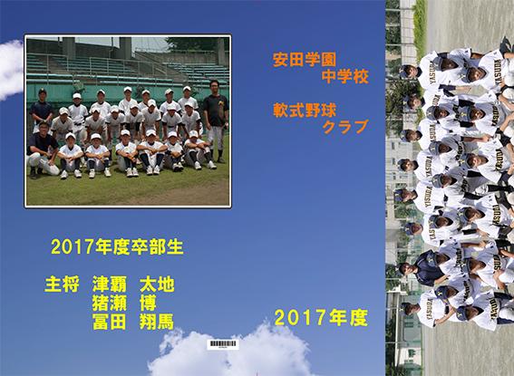 安田学園中学校軟式野球クラブ表紙