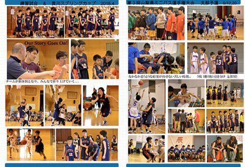 石和ミニバスケットボール2018_P1213