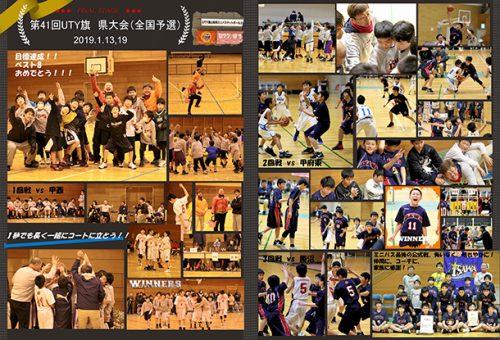 石和ミニバスケットボール2018_P2223