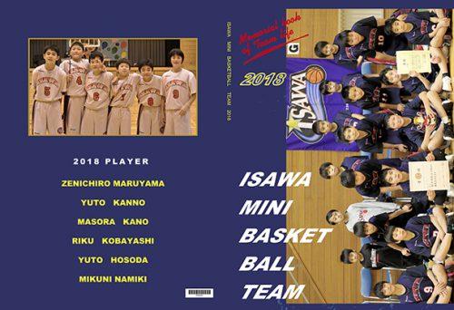 石和ミニバスケットボール2018_表紙
