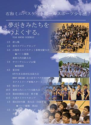 石和ミニバスケットボール2018_P0001