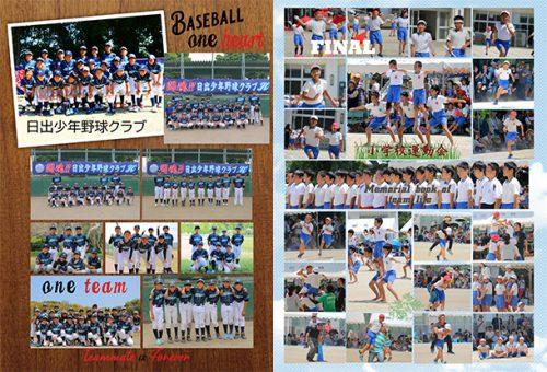 日出少年野球部_P1819