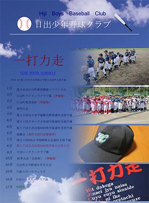日出少年野球部_P0001