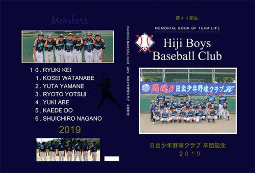 2019日出少年野球部_00