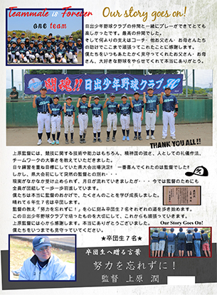 日出少年野球部_P2200