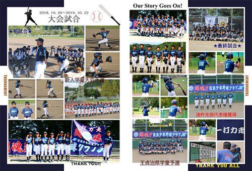 日出少年野球部_P1415