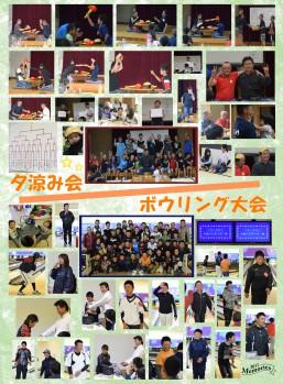 小牧パンサーズ2017_P13