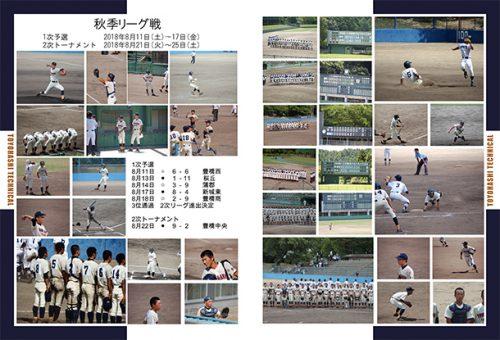 豊橋工業高校硬式野球部_P1415