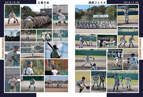 豊橋工業高校硬式野球部_P1617