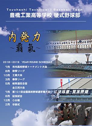 豊橋工業高校硬式野球部_P0001