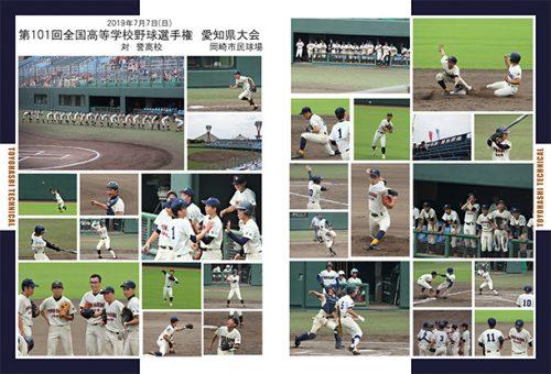 豊橋工業高校硬式野球部_P2223
