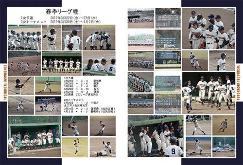 豊橋工業高校硬式野球部_P1819