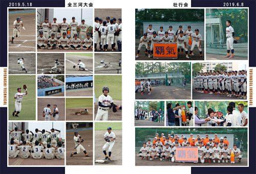 豊橋工業高校硬式野球部_P2021