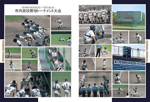 豊橋工業高校硬式野球部_P1213