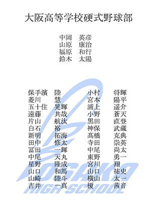 大阪高校野球部_P0001