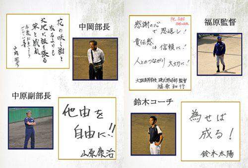 大阪高校野球部_P4041