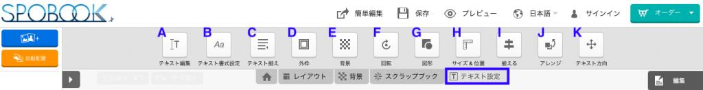 SPOBOOK_HOWTO_テキスト設定