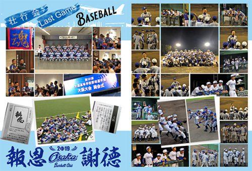 大阪高校野球部_P3435